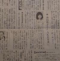 読売新聞紙面