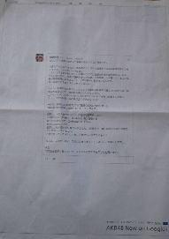 読売新聞AKB48指原さんの全面広告