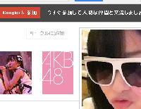 google+指原莉乃より